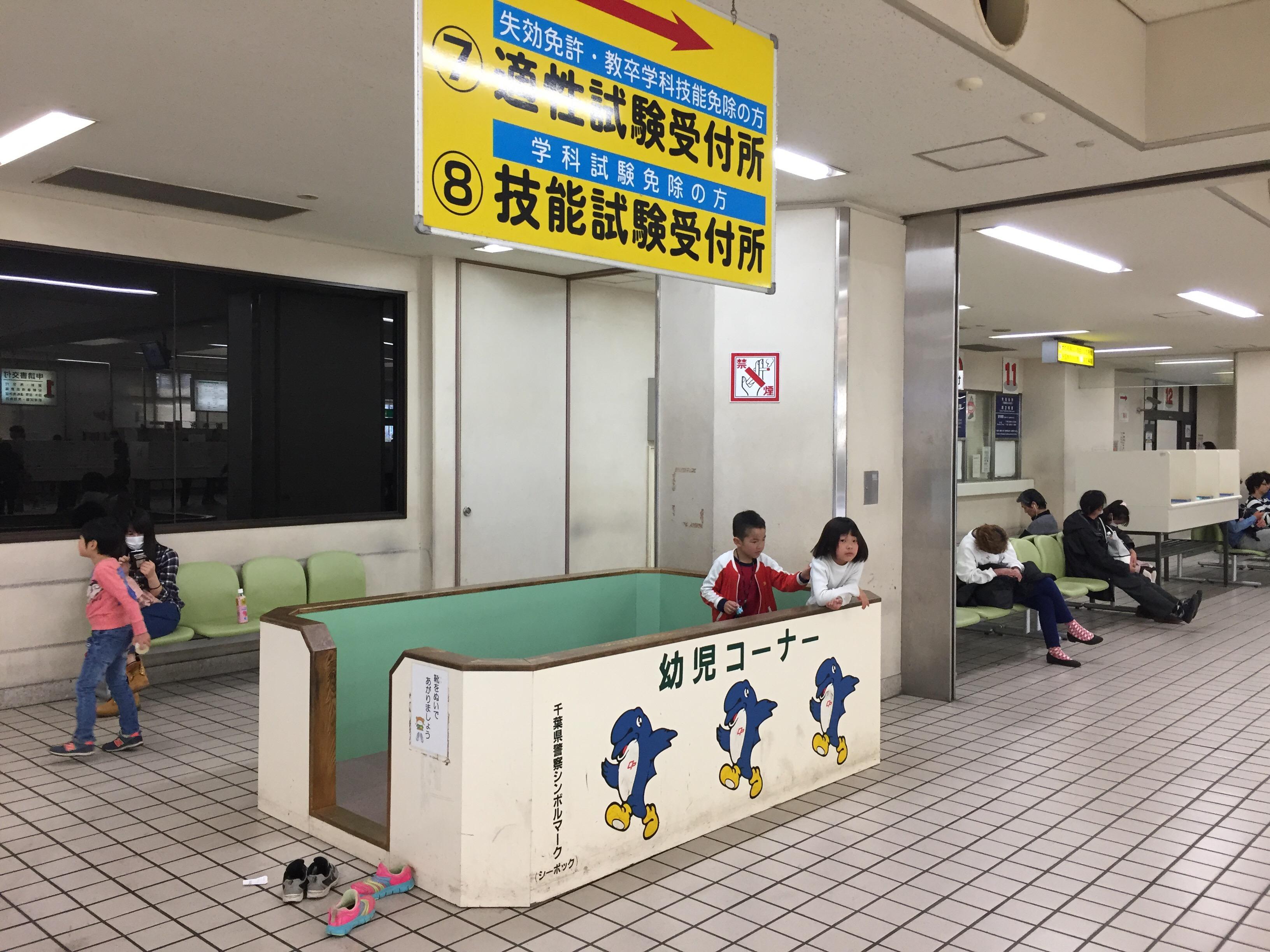 千葉 県 免許 センター 幕張 新規免許取得 千葉県警察